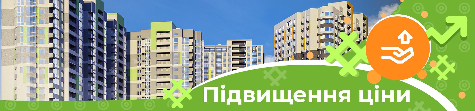 """Шановні інвестори ЖК """"Голосіівська Долина"""""""