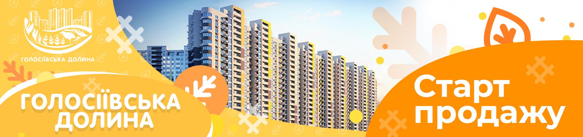 Строй Сити Девелопмент анонсирует старт продаж
