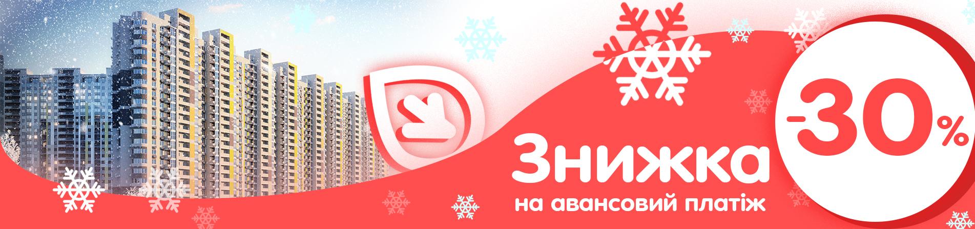 """Новий рік – нова квартира: акція в ЖК """"Голосіївська Долина"""""""
