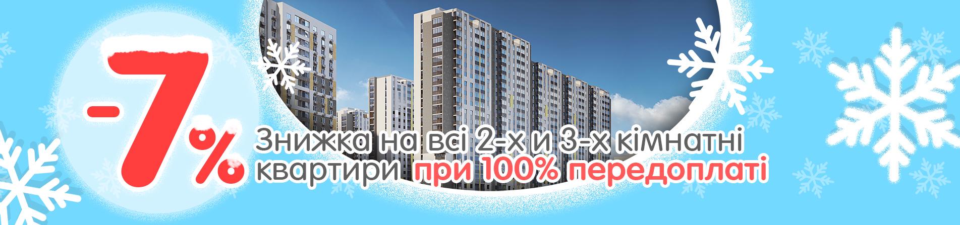 """Новий рік – нова квартира: акція в ЖК """"Голосіївська Долина"""" (до 31.01.2021)"""