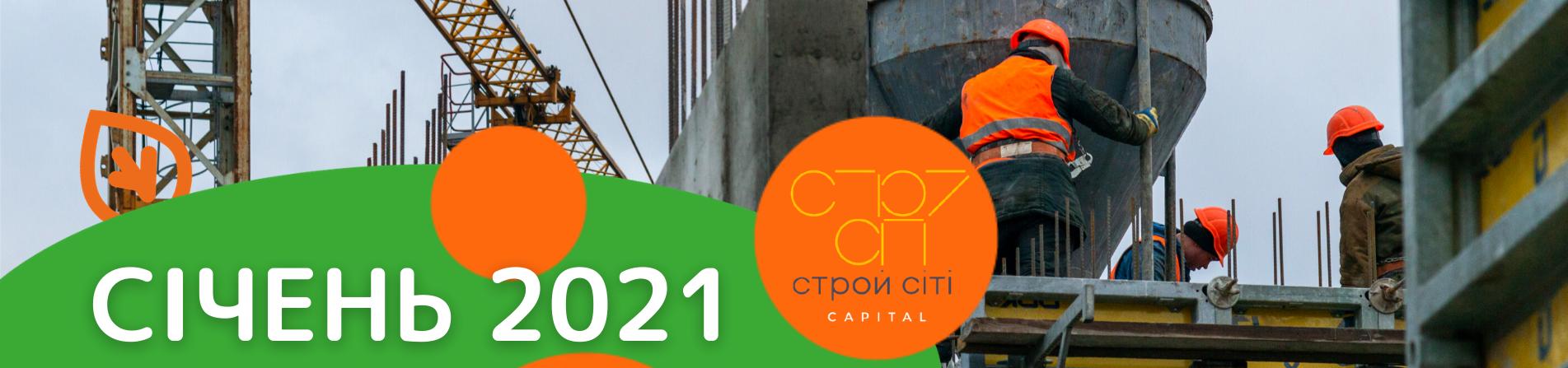 """Дайджест робіт  ЖК """"Голосіївська  Долина"""" за Січень 2021"""