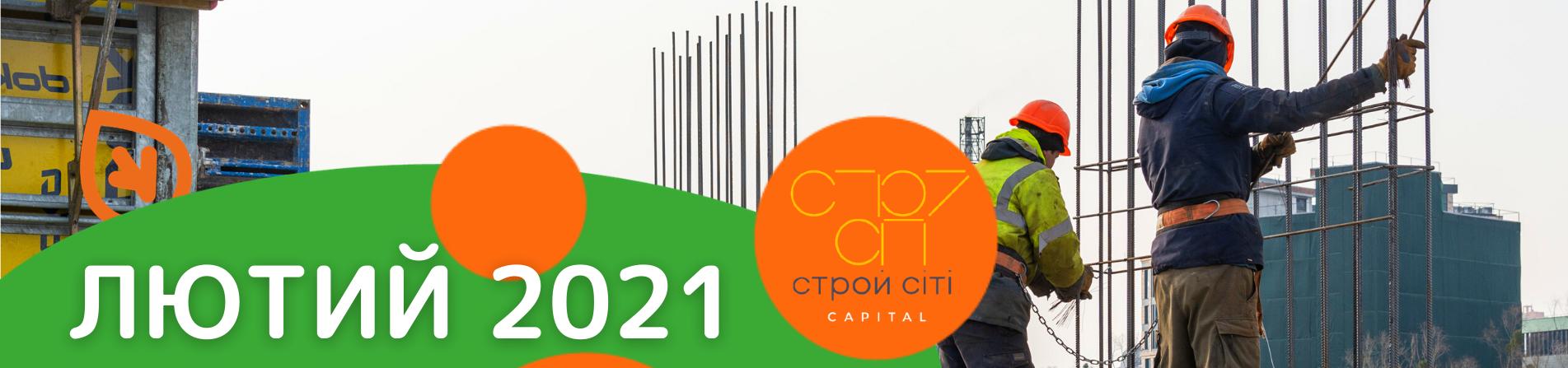 """Виконання будівельно-монтажних робіт по об'єкту ЖК """"Голосіївська долина"""" за лютий 2021"""