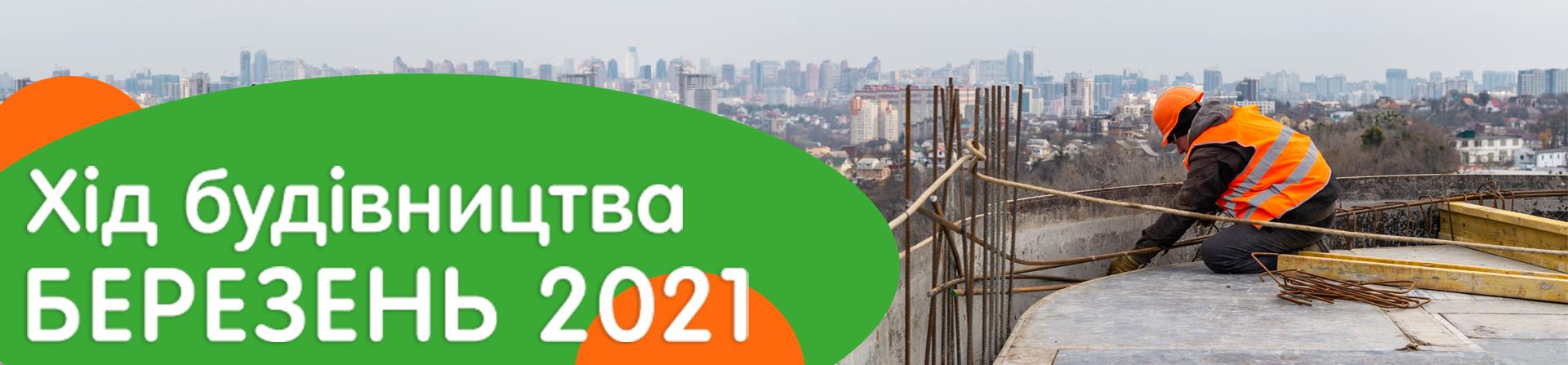 Ход строительства ЖК «Голосииевська долина» по март 2021