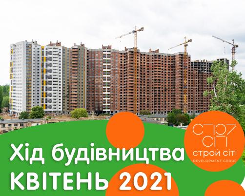 ДАЙДЖЕСТ РАБОТ ЖК «Голосеевская Долина» за Апрель 2021