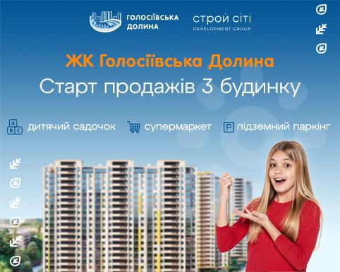 Старт продаж 3 дома в ЖК «Голосеевская Долина