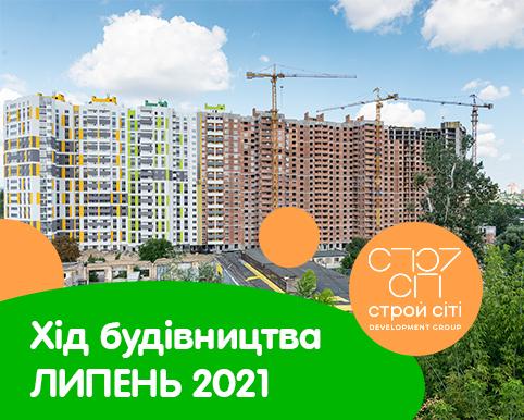 Дайджест работ в ЖК «Голосеевская Долина» за июль 2021