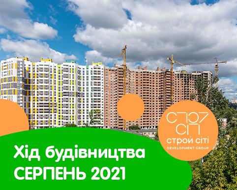 ДАЙДЖЕСТ РАБОТ В ЖК «ГОЛОСЕЕВСКАЯ ДОЛИНА» ЗА АВГУСТ 2021